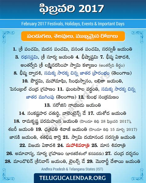 Calendar 2018 February Telugu February 2017 Telugu Festivals Holidays Events Telugu
