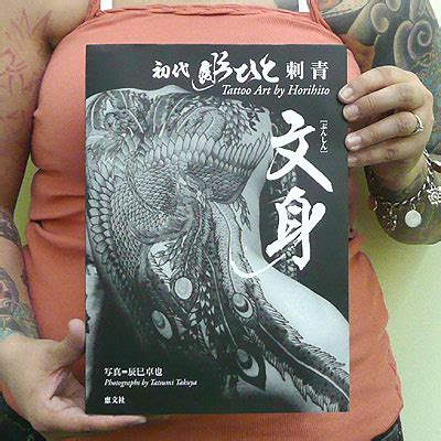 japanese tattoo art book japanese tattoo design books tattoo art by horihito