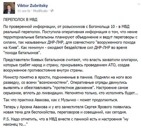 ministero degli interni indirizzo l inquietudine ministero degli interni ucraino