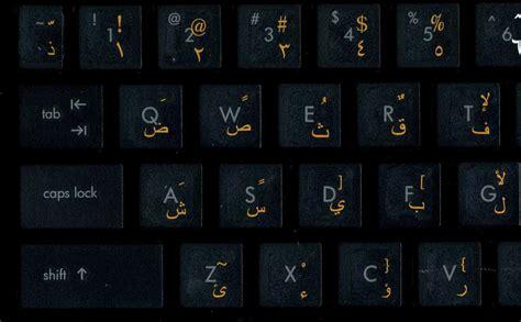 Arabic Keyboard Stickers