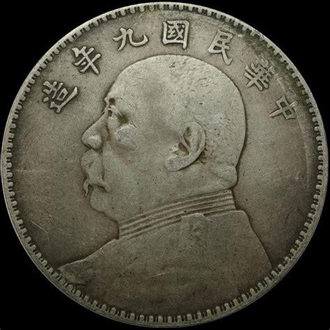 china 1 dollar 1920 china republic dollar yuan jaar 9 1920 zilver