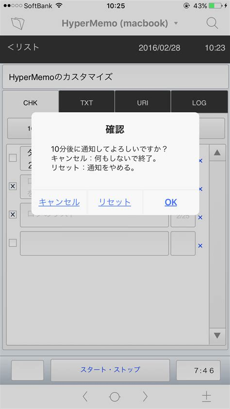 filemaker workflow the notebook iphone filemaker goからリマインダーに登録