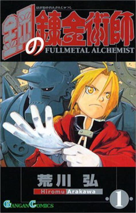 fullmetal alchemist vol 1 3 fullmetal alchemist 3 in 1 fullmetal alchemist metal alchemist