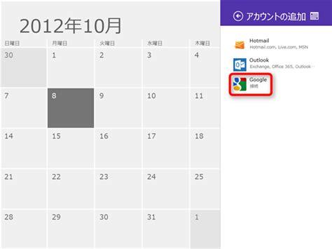 google calendar sync windows 8 google calendar and windows 8 calendar template 2016