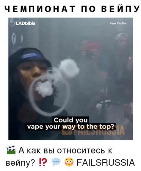 Vape Your 25 best memes about you vape you vape memes