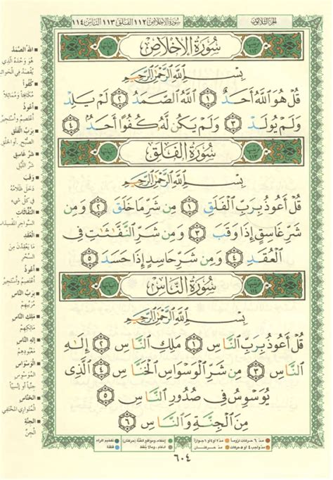 Al Quran Terjemahnya 44 Al Muyyasar Box pin al quran karim surah an naziat learn to read the noble on
