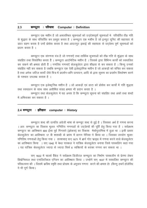 computer biography in hindi what is the meaning of library in hindi driverlayer