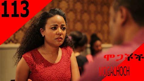 ebs house insurance mogachoch ebs latest series drama s05e113 part 113 mefthe com
