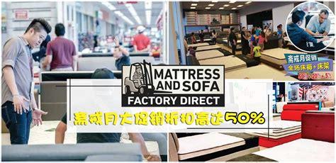 mattress and sofa factory direct斋戒月大促销 高品质家俱床褥折扣高达50 183 扣了还再