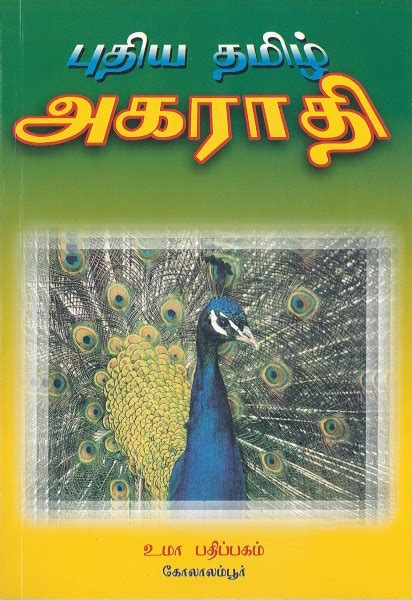 tamil dictionary books new tamil dictionary from uma publications tamilcube shop