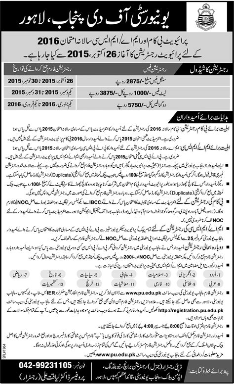 Pu Mba Entrance Test 2016 by Of The Punjab Lahore Bcom Ma Msc Annual
