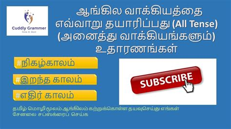 sentence pattern in tamil exles of all tense with sentence pattern learn spoken