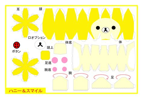 Rilakkuma Papercraft - 1000 images about rilakkuma on papercraft