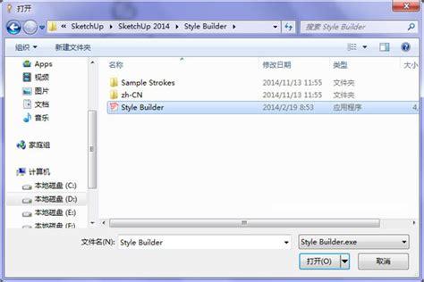 sketchup layout exe sketchup 2014 google sketchup pro免费下载 sketchup下载 设计本软件下载中心