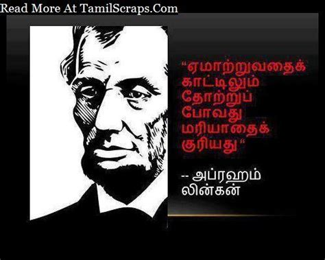 abraham lincoln biography tamil 45 best tamil images on pinterest live life lord shiva