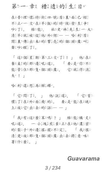 Adding Zhuyin to Ebooks - Guavarama