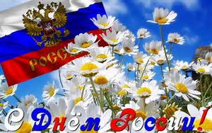 россия фото с праздником 12 июнь