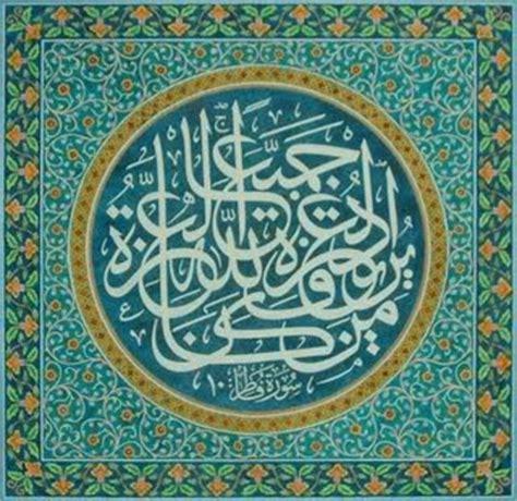 pattern recognition vtu arabic khat software schicbega