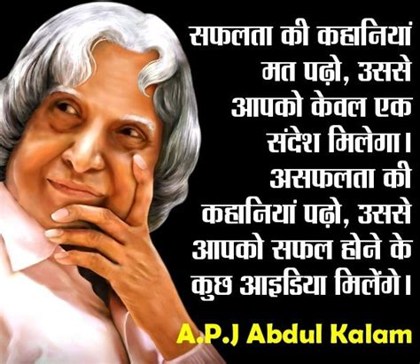 apj abdul kalam biography for students what are the most popular inspirational quotes from a p j
