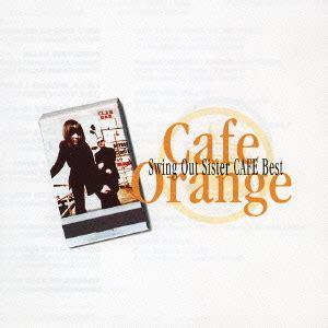 best swing albums cdjapan cafe orange swing out sister cafe best swing