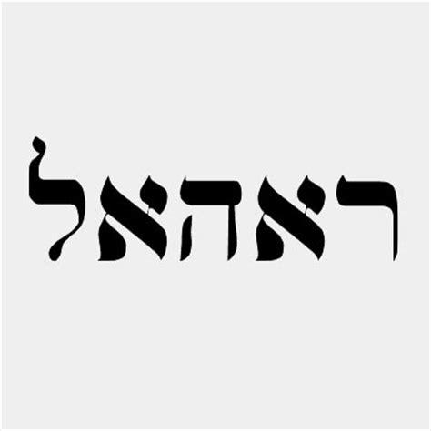 lettere geroglifiche leonardo lovari l ebraico geroglifico