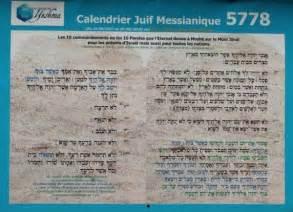 Israel Calendrier 2018 Calendrier Juif Messianique 2017 2018 192 L Attention Des