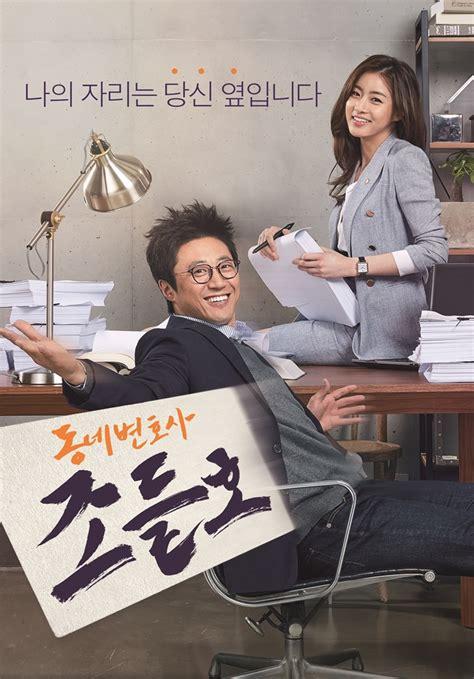 Phim Mat Dau Cua Tvb Tap 20 by Mặt Tr 225 I Của C 244 Ng L 253 My Lawyer Mr Jo 2016 20 20 Tập