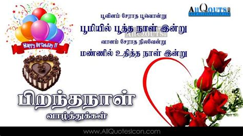 birthday quotes birthday quotes  tamil  brother
