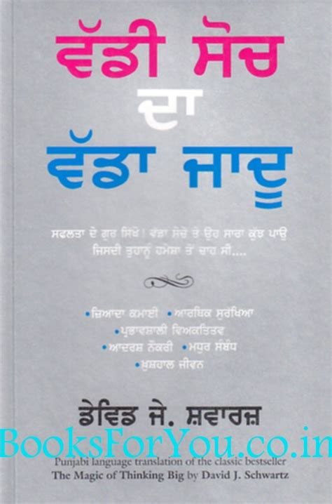 shuniya and punjabi edition books the magic of thinking big punjabi edition books for you