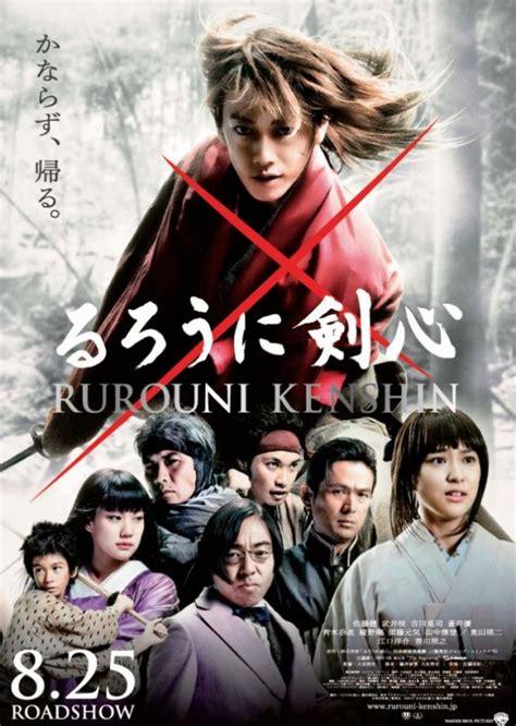 film anime live action live action quot rurouni kenshin the movie quot unveils new poster
