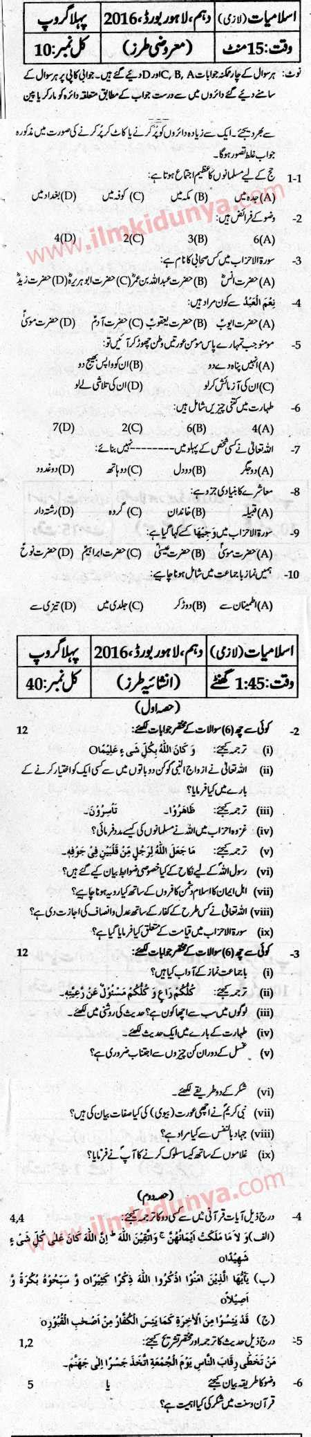 Urdu Essays Notes by 10th Class Urdu Notes Pdf Cooker Recipes Tri Tip Zip