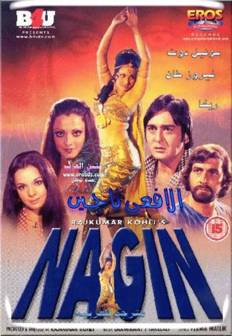 film nagin rape revenge and criminal cinema women in prison films