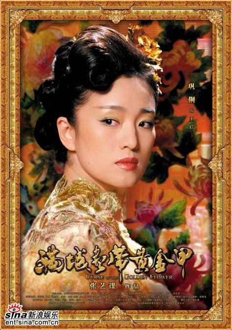 chinese film golden flower curse of the golden flower 2006 offandonscreen