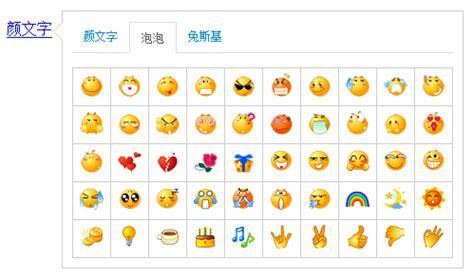 emoji github github cokapp jquery emoji a easy way to send smily