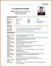 pattern of resume writing resume pattern for application program format
