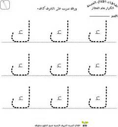 15 best images of worksheets arabic alphabet arabic