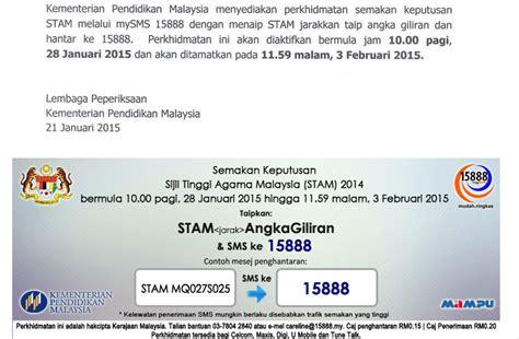 Permohonan Ipg 2016 Temuduga Kemasukan Pismp Lepasan Spm | borang permohonan ke ipg 2016 new style for 2016 2017