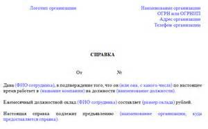 справки с места работы в казахстане