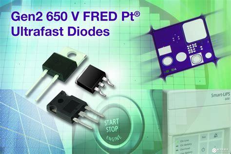 what is a hexfred diode vishay推出新款超快二极管 优化系统开关损耗 电子发烧友网