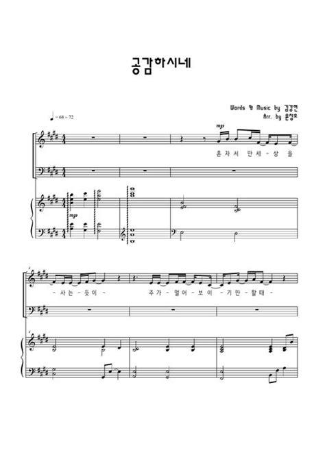 악보 게시판 > 김강현(WELOVE) - 공감하시네 (피아노+혼성2부) by 윤창호