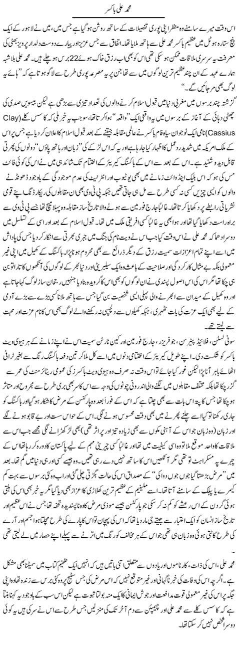 muhammad ali boxer biography in urdu muhammad ali boxer by amjad islam amjad amjad islam