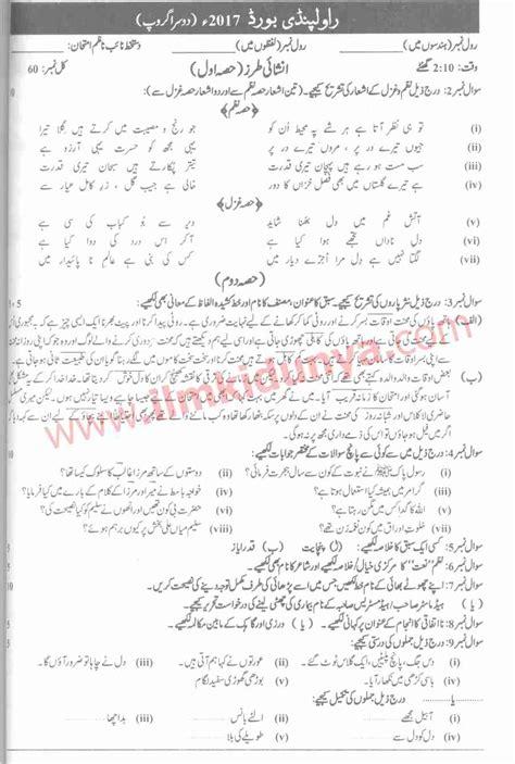 paper pattern rawalpindi board past papers 2017 rawalpindi board urdu 9th class group 2