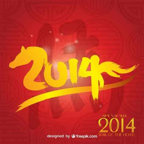 graphic design for new year new year free graphic 2014 design vector free