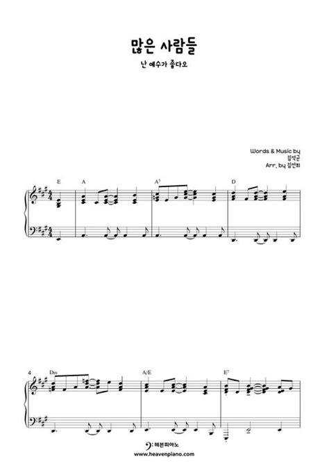 악보 게시판 > 김석균 - 많은 사람들 (난 예수가 좋다오) (실전 반주악보 5집 수록곡) by 헤븐피아노