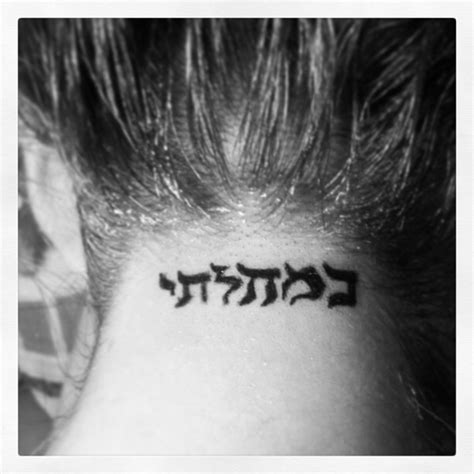 christian tattoo ideas in hebrew my first one a tribute to my savior and friend jesus