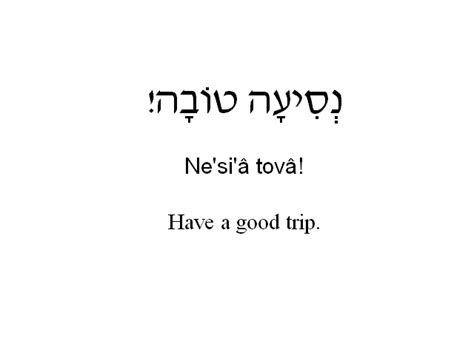 best wishes phrase news from israel new learn hebrew