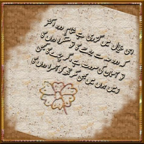 best shayari urdu best urdu shayari quotes quotesgram
