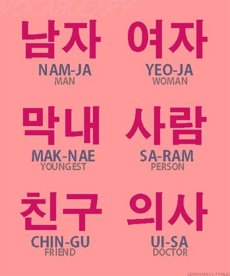 hangul tattoo generator korean words and phrases talk to me in korean