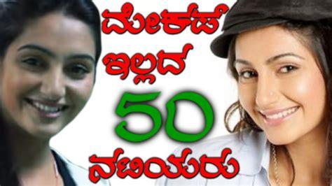 sandalwood actress without makeup 50 sandalwood actress without makeup ಕನ ನಡ ಬ ಡಗ ಯರ ಮ