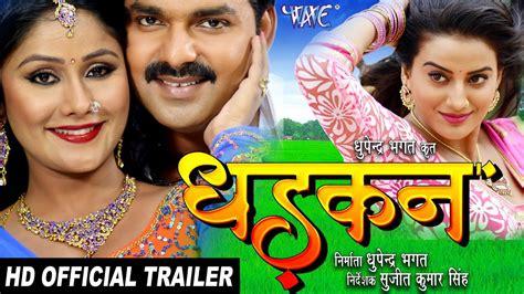 film gana bhojpuri gana pawan singh ke gana chahiye bhojpuri mein pawan singh